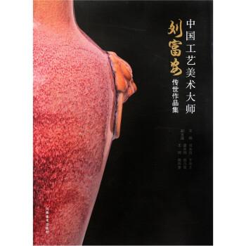 中国工艺美术大师:刘富安传世作品集 电?#24433;?#19979;载