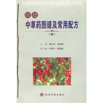 新编中草药图谱及常用配方4 PDF电子版