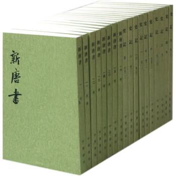 新唐书 PDF电子版