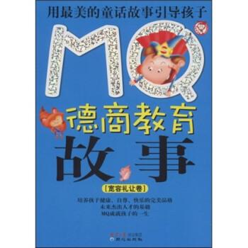 MQ德商教育故事:宽容礼让卷 [7-10岁] 下载