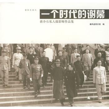 一个时代的谢幕:蒋介石私人摄影师作品集 PDF版