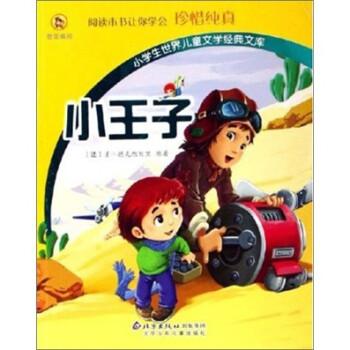 小学生世界儿童文学经典文库:小王子 [7-10岁] PDF电子版