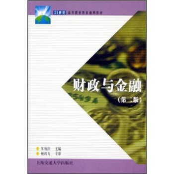财政与金融/21世纪高等职业教育通用教材 电子书下载