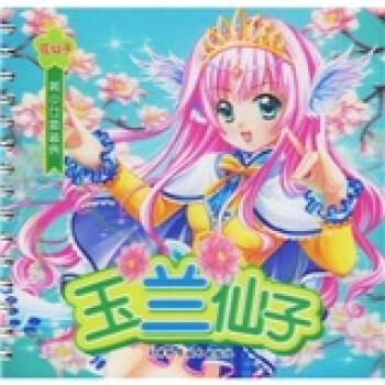 美少女换装秀:玉兰仙子 [3-6岁] 电子书