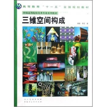 """高等教育""""十一五""""全国规划教材·中国高等院校美术专业系列教材·设计学教程:三维空间构成 PDF版"""
