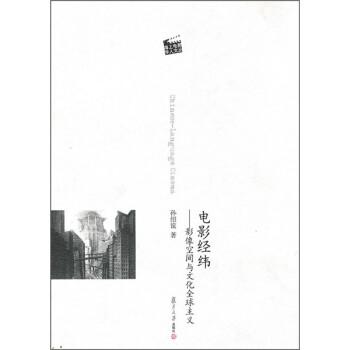 电影经纬:影像空间与文化全球主义 PDF电子版