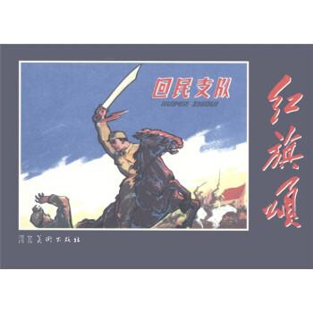 红旗颂:回民支队 [3-6岁] PDF版下载