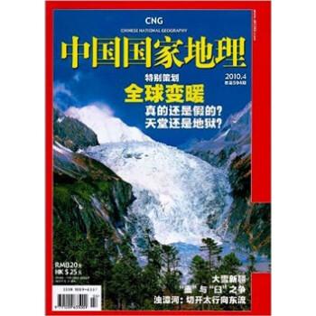 中国国家地理2010年4月 PDF版下载