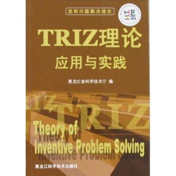 TRIZ理论应用与实践 PDF版