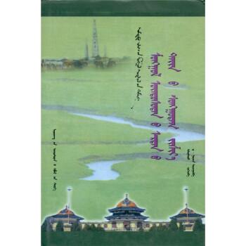 蒙古族古代典型战例 PDF版