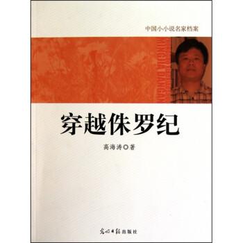 中国小小说名家档案·穿越侏罗纪 PDF版
