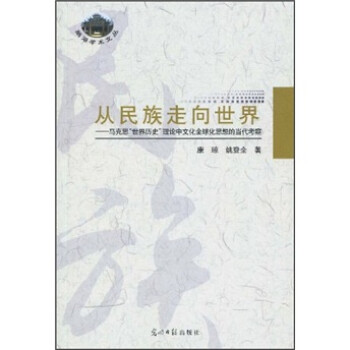 """从民族走向世界:马克思""""世界历史""""理论中文化全球化思想的当代考察 PDF电子版"""