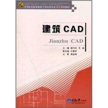 建筑CAD 试读