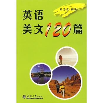 英语美文120篇 电子书