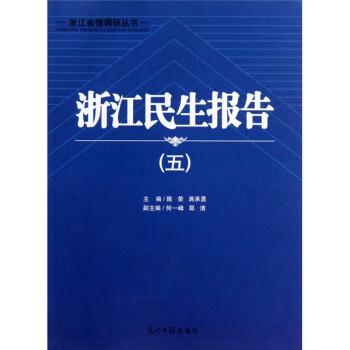 浙江民生报告 电子版下载