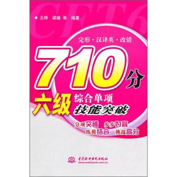 710分六级综合单项技能突破 PDF版