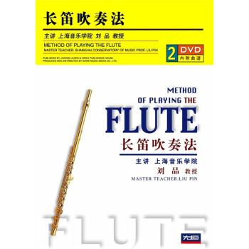 横笛吹法的曲谱-长笛吹奏法 2DVD 配谱