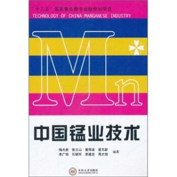 中国锰业技术 电子版