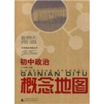 中学概念地图丛书:初中政治概念地图 PDF电子版