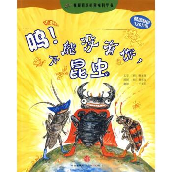我超喜欢的趣味科学书:呜!不能没有你,昆虫 [7-10岁] 电子版