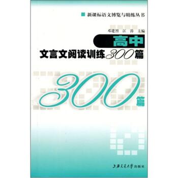 新课标语文博览与精练丛书:高中文言文阅读训练300篇 PDF版下载