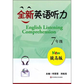 全新英语听力:7年级 电子版