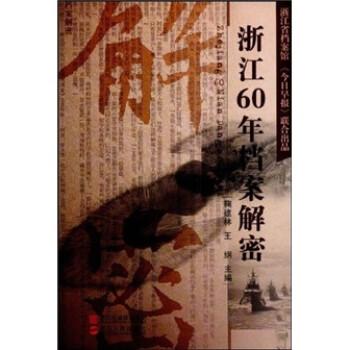 浙江60年档案解密 PDF版