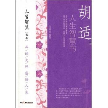 胡适人生智慧书 PDF版下载