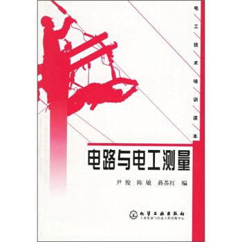 电工技术培训读本:电路与电工测量 PDF版下载