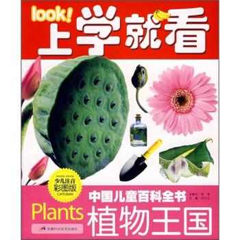 中国儿童百科全书:植物王国 [3-6岁] 电子书下载
