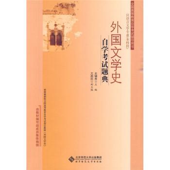 外国文学史自学考试题典 电子书下载