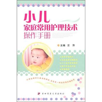 小儿家庭常用护理技术操作手册 电子书