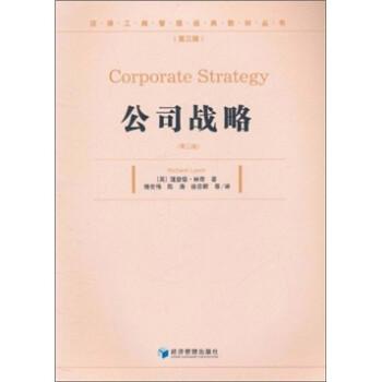 汉译工商管理经典教材丛书:公司战略  [Corporate Strategy] 电子版下载
