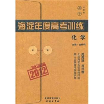 2012海淀年度高考训练:化学 电子版下载