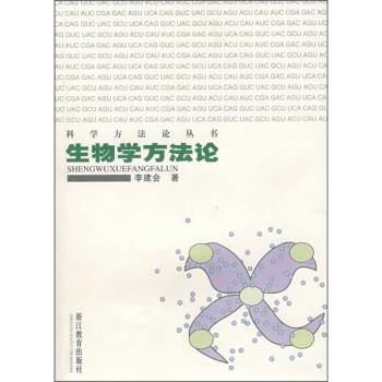生物学方法论 电子书