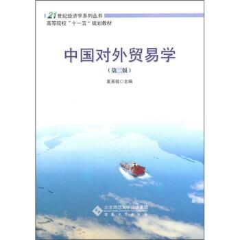 中国对外贸易学 PDF电子版