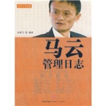 马云管理日志 电子书
