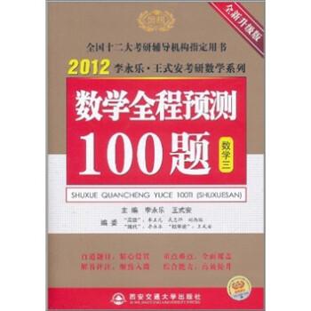 2012考研:数学全称预测100题 电?#24433;?#19979;载