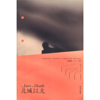 北城以北  [The Jaws of Death] 电子版下载