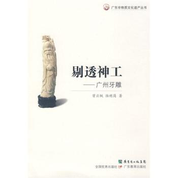 剔透神工:广州牙雕 电子书下载