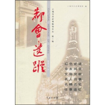 都会遗踪  [Cultural Heritage of Cities] PDF版