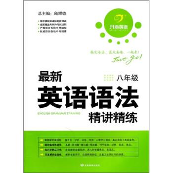 开心英语:最新英语语法精讲精练 PDF版