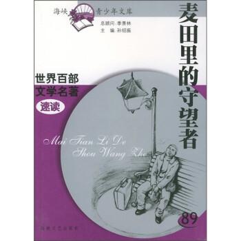 世界百部文学名著速读89:麦田里的守望着 [11-14岁] 电子版