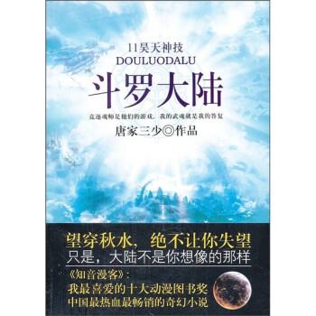 斗罗大陆11 昊天神技 PDF版