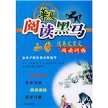 华夏阅读黑马:小学浅易文言文阅读训练 电子版下载
