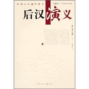 后汉演义 PDF电子版