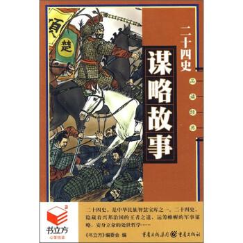 书立方系列·品读经典:二十四史谋略故事 电子版