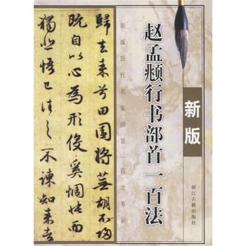赵孟頫行书部首一百法 版