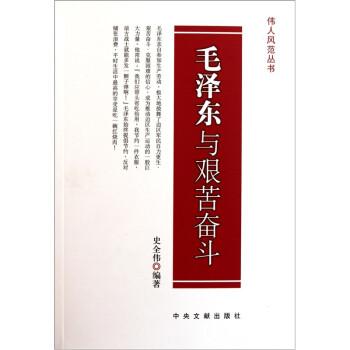 毛泽东与艰苦奋斗 在线下载