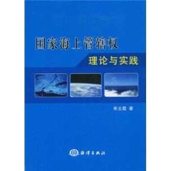 国家海上管辖权理论与实践 PDF版下载